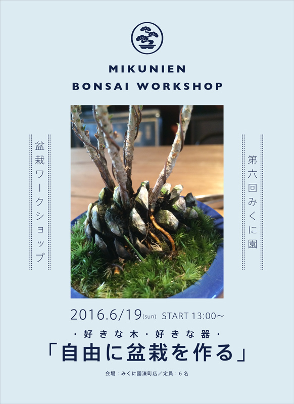 mikunien_workshop06